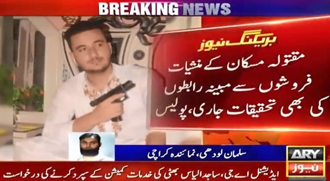 police investigated Karachi Tiktoker's murder case and reveal the reasons behind his murder.